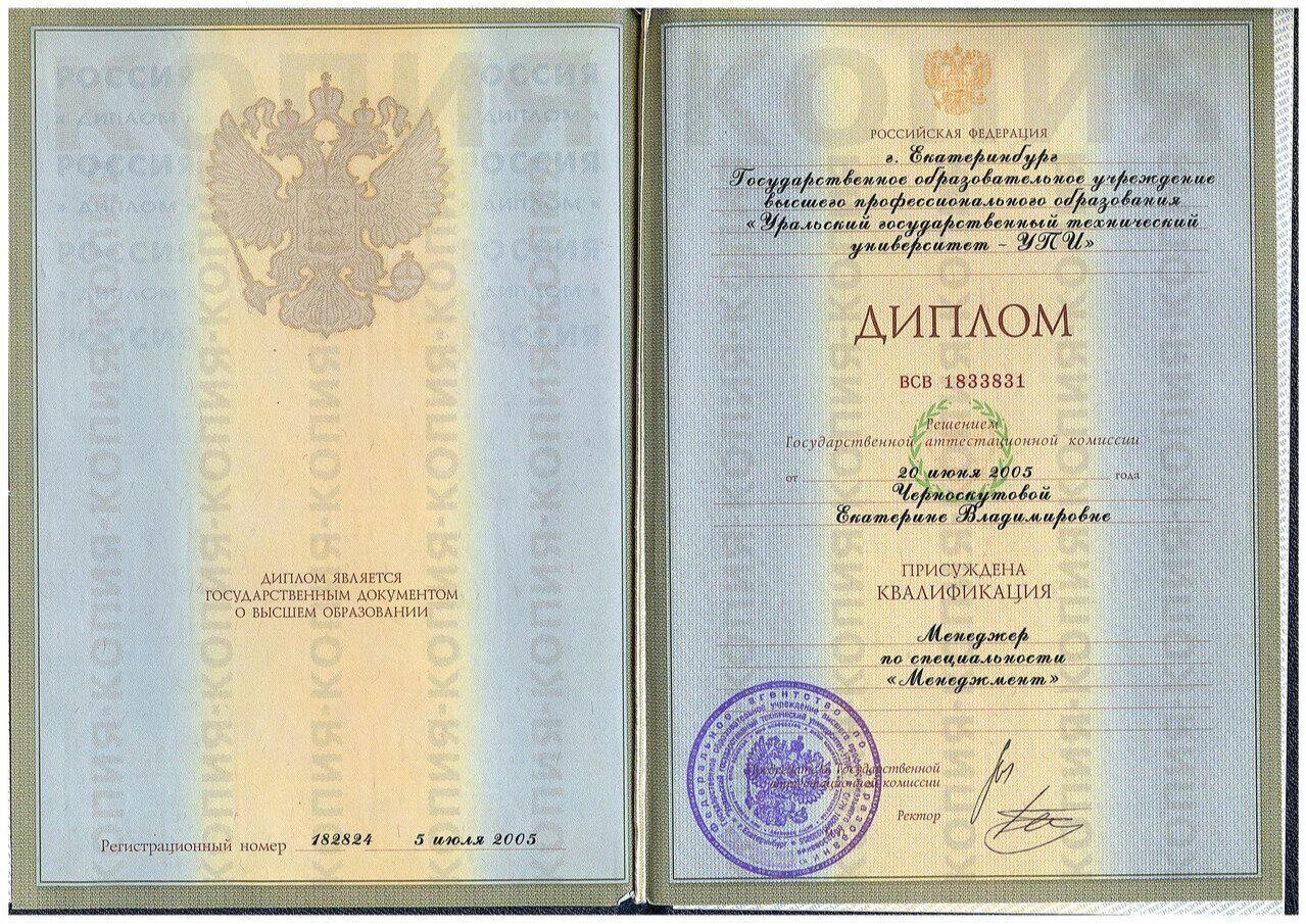 Екатерина Диплом УПИ Менеджер Лицензии и аттестаты Екатерина 2005 Диплом УПИ Менеджер