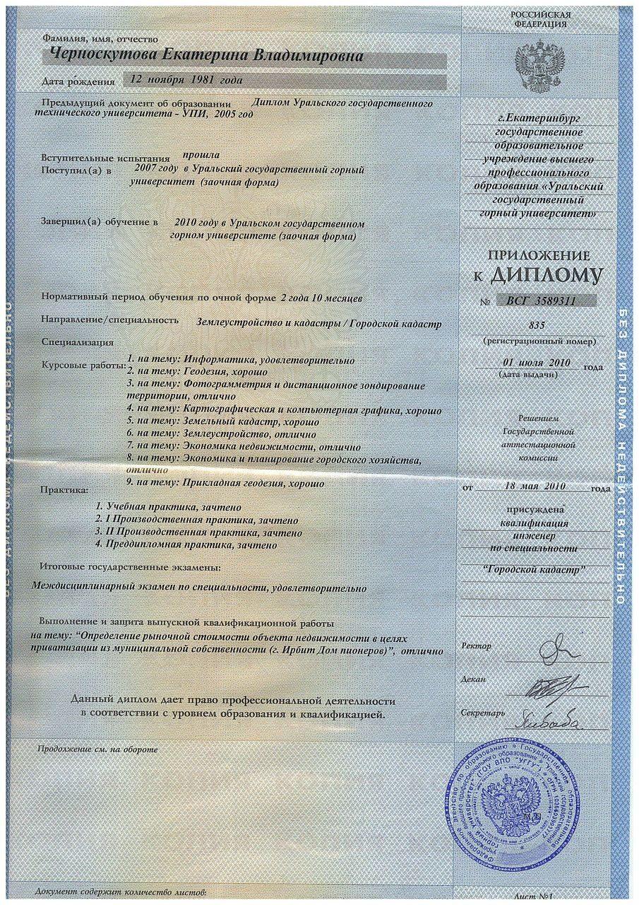Лицензии и аттестаты Екатерина 2010 Диплом горный Приложение 1
