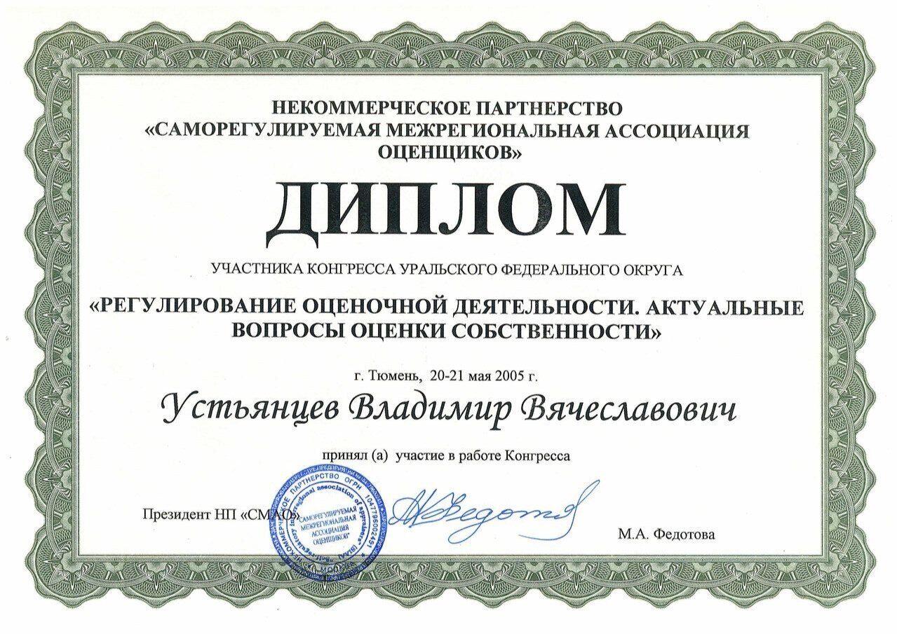 Лицензии и аттестаты УВВ 2005 Диплом участника конгресса Регулирование ОД