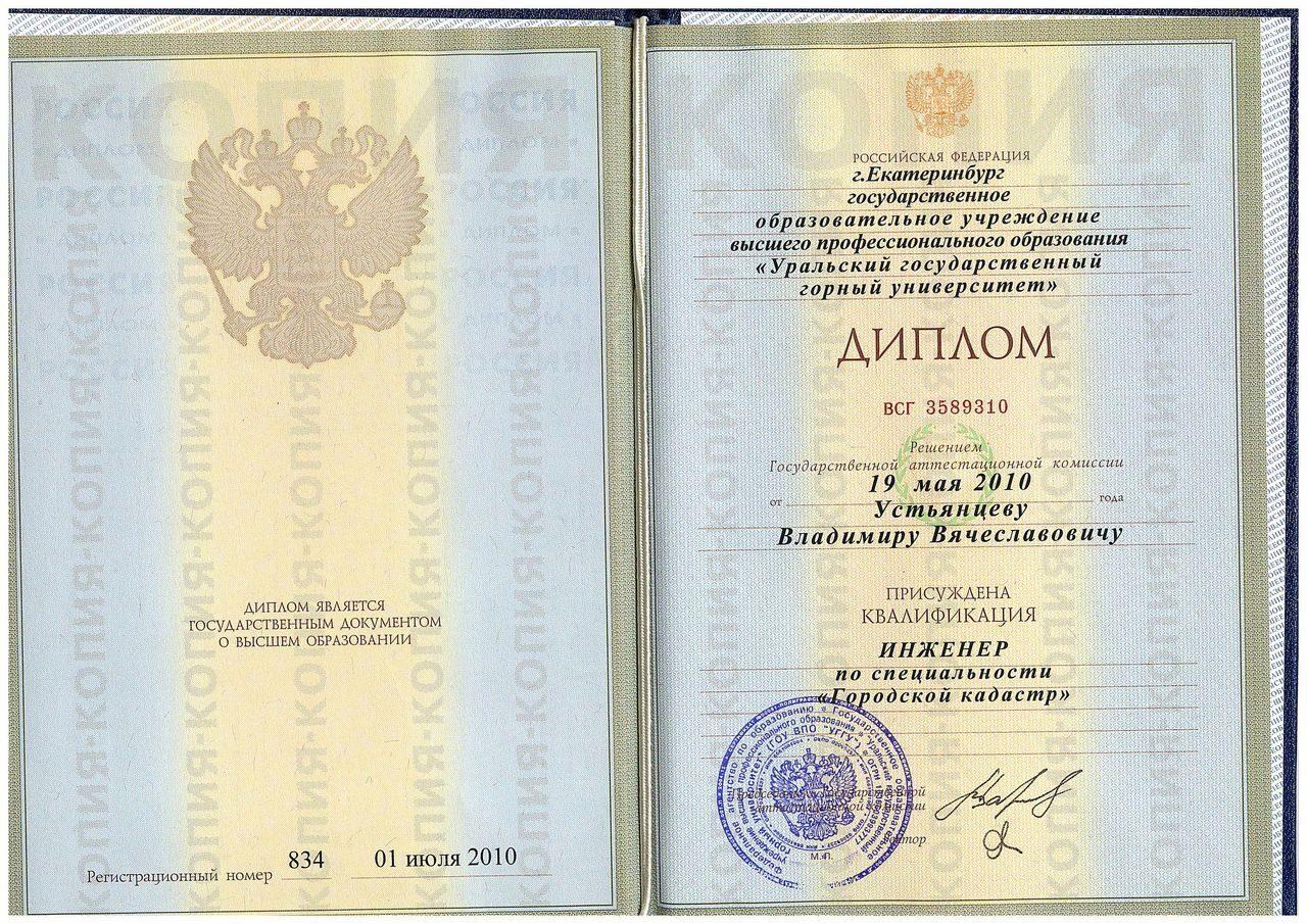 Лицензии и аттестаты УВВ 2010 Диплом горный